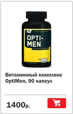 добавки для тестостерона купить